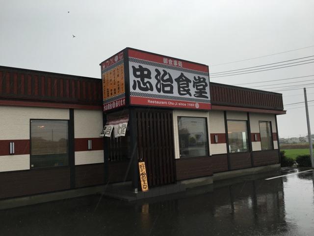 雨の中の忠治食堂