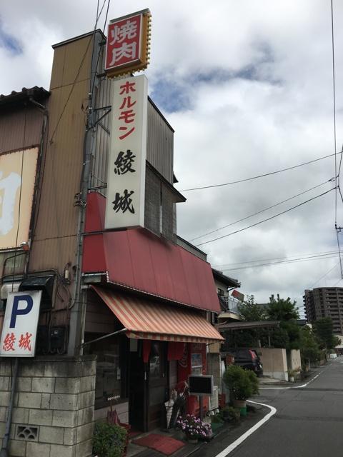 ホルモン 綾城 外観