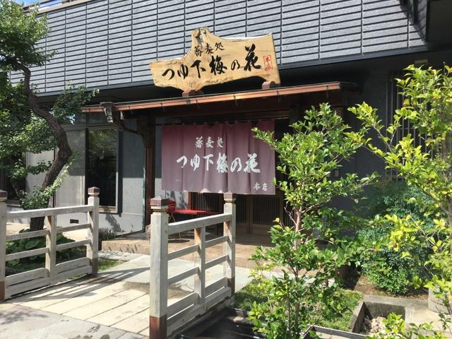 蕎麦処つゆ下梅の花 本店