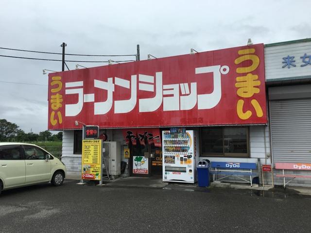 ラーメンショップ 東大室店