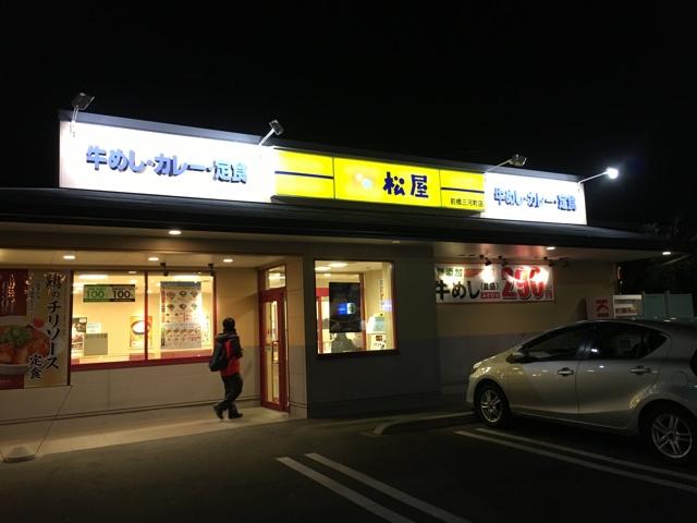 松屋 前橋三河町店