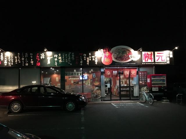 桝元 前橋県庁南店  外観